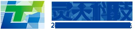 深圳市灵天科技有限公司